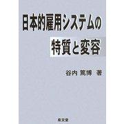 日本的雇用システムの特質と変容 [単行本]