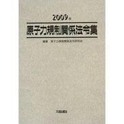 原子力規制関係法令集〈2009年〉 [単行本]