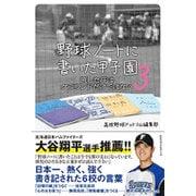野球ノートに書いた甲子園〈3〉流した汗は、グラウンドだけではない [単行本]