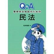 Q&A警察安全相談のための民法 [単行本]