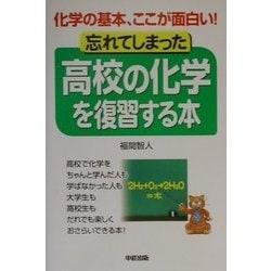 忘れてしまった高校の化学を復習する本―化学の基本、ここが面白い! [単行本]
