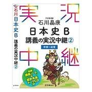 石川晶康 日本史B講義の実況中継〈2〉中世~近世 [全集叢書]