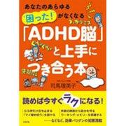 「ADHD脳」と上手につき合う本―あなたのあらゆる「困った!」がなくなる [単行本]