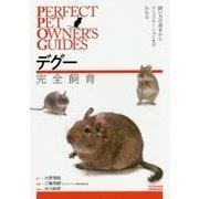 デグー完全飼育(PERFECT PET OWNER'S GUIDES) [全集叢書]
