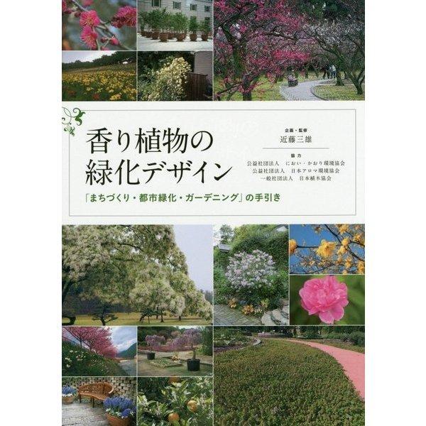 香り植物の緑化デザイン―「まちづくり・都市緑化・ガーデニング」の手引き [単行本]