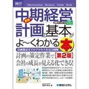 図解入門ビジネス 最新中期経営計画の基本がよーくわかる本 第2版(How-nual Business Guide Book) [単行本]