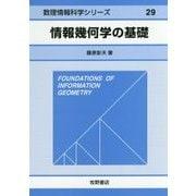 情報幾何学の基礎(数理情報科学シリーズ〈29〉) [全集叢書]