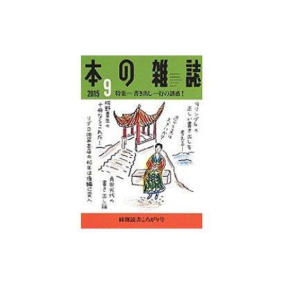 本の雑誌 387号 縁側読書ころがり号 [全集叢書]