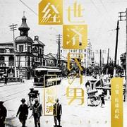 NHK 放送90年ドラマ 「経世済民の男 高橋是清」 オリジナル・サウンドトラック