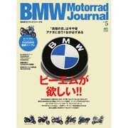 BMW Motorrad Journal 5(ビーエムダブリューモトラッドジャーナル) [ムックその他]