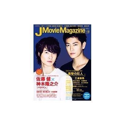 J Movie Magazine(ジェイムービーマガジン) Vol.02 (パーフェクト・メモワール) [ムックその他]