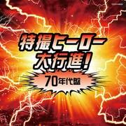特撮ヒーロー大行進!70年代盤 仮面ライダー戦隊シリーズ (ザ・ベスト)