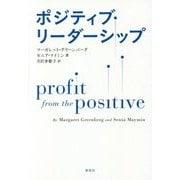ポジティブ・リーダーシップ―Profit from the Positive [単行本]