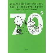 SNOOPY COMIC SELECTION 70's スヌーピーコミックセレクション(角川文庫) [文庫]