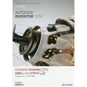 Autodesk Inventor 2016 公式トレーニングガイド〈Vol.1〉 [単行本]