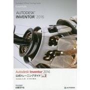 Autodesk Inventor 2016 公式トレーニングガイド〈Vol.2〉 [単行本]