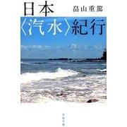日本〈汽水〉紀行 [文庫]