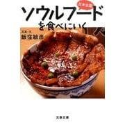 日本全国 ソウルフードを食べにいく [文庫]