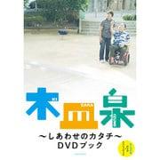 木皿泉―しあわせのカタチ DVDブック [単行本]