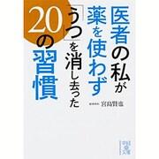 医者の私が薬を使わず「うつ」を消し去った20の習慣(中経の文庫) [文庫]