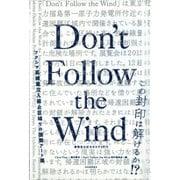 Don't Follow the Wind―展覧会公式カタログ〈2015〉 [単行本]