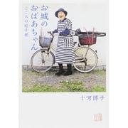 お城のおばあちゃん―こころの絵手紙 [単行本]