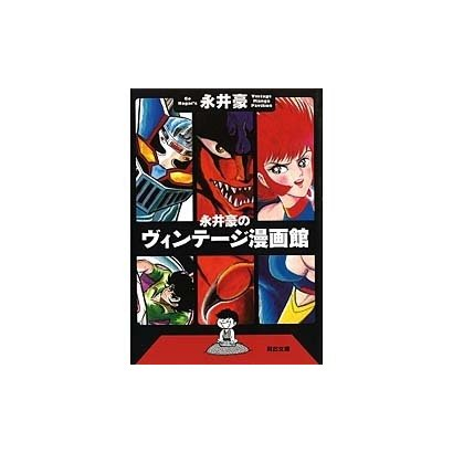 永井豪のヴィンテージ漫画館(河出文庫) [文庫]