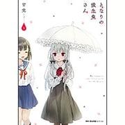 となりの吸血鬼さん 1(MFCキューンシリーズ) [コミック]
