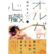 オルガの心臓 3(KCx ITAN) [コミック]