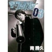 ザ・ファブル 3(ヤングマガジンコミックス) [コミック]