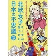 北欧女子オーサが見つけた日本の不思議〈2〉(メディアファクトリーのコミックエッセイ) [単行本]