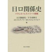 日ロ関係史―パラレル・ヒストリーの挑戦 [単行本]
