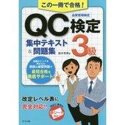 この一冊で合格!QC検定3級集中テキスト&問題集 [単行本]