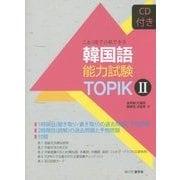 これ一冊で合格できる韓国語能力試験TOPIK〈2〉 [単行本]