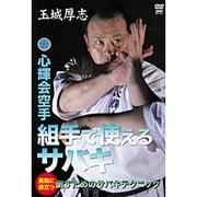 玉城厚志心輝会空手組手で使えるサバキ[DVD]