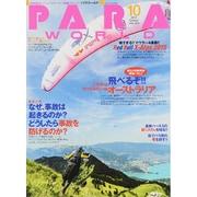 PARA WORLD (パラ ワールド) 2015年 10月号 [雑誌]
