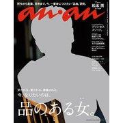 an・an (アン・アン) 2015年 9/2号 No.1968 [雑誌]
