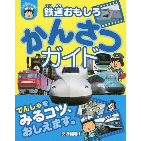 鉄道おもしろかんさつガイド(ぷち鉄ブックス) [単行本]