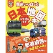 鉄道いっぱい!日本地図の本(ぷち鉄ブックス) [単行本]
