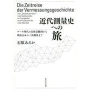 近代測量史への旅―ゲーテ時代の自然景観図から明治日本の三角測量まで [単行本]