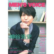 MEN'S VOICE 2015~2016(Gakken Mook) [ムックその他]
