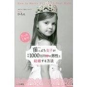たった1年で崖っぷち女子が年収1000万円超の男性と結婚する方法 [単行本]
