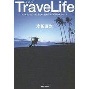 TraveLife―クリエイティブに生きるために旅から学んだ35の大切なこと [単行本]