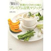 料理がとびきりの味に プレミアム豆乳マジック!―野菜がおいしい!豆乳でおいしい! [単行本]