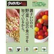 調子いいのは、野菜と豆の食べ方を知っているから。(マガジンハウスムック) [ムックその他]