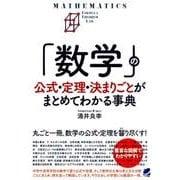 「数学」の公式・定理・決まりごとがまとめてわかる事典(BERET SCIENCE) [単行本]