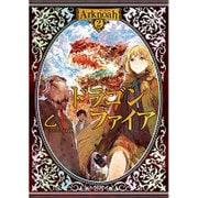 Arknoah〈2〉ドラゴンファイア [単行本]