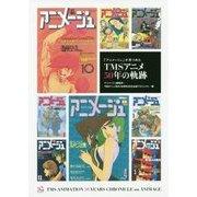 「アニメージュ」が見つめたTMSアニメ50年の軌跡 [単行本]