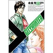 シティーハンター 5 XYZ Edition(ゼノンコミックスDX) [コミック]