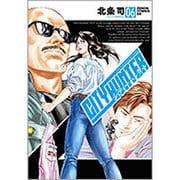 シティーハンター 6 XYZ Edition(ゼノンコミックスDX) [コミック]